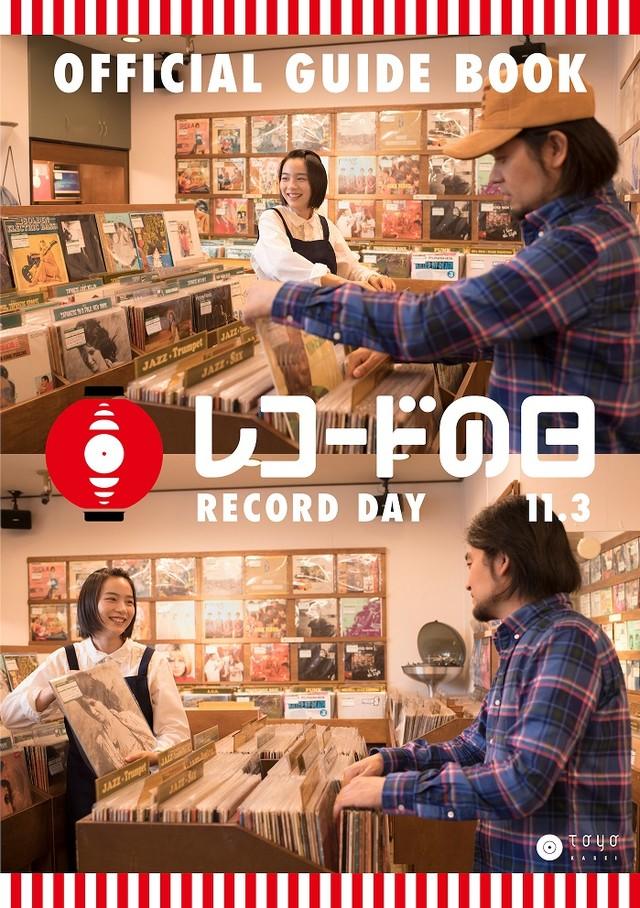「レコードの日」オフィシャルガイドブック表紙