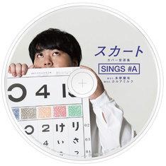 """スカート「スカート カバー音源集""""SINGS #A」盤面デザイン"""
