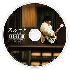 """スカート「スカート カバー音源集""""SINGS #B」盤面デザイン"""