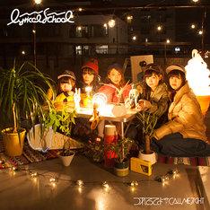 lyrical school「つれてってよ / CALL ME TIGHT」初回限定盤Aジャケット