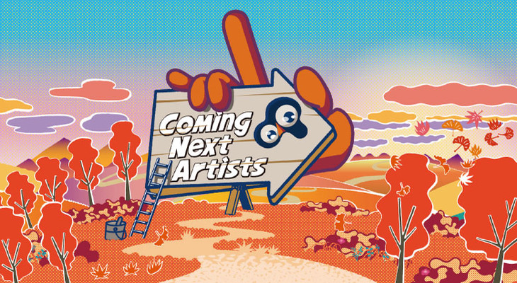 「Coming Next Artists」トップページのイラスト。