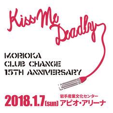 「Morioka Club Change 15th Anniversary Kiss Me Deadly」ロゴ