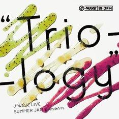 "「J-WAVE LIVE SUMMER JAM presents ""Trio-logy""」ジャケット"