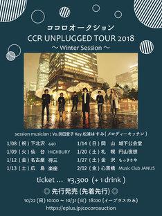 ココロオークション「CCR UNPLUGGED TOUR 2018 ~Winter Session~」フライヤー