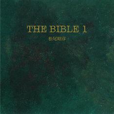 松尾昭彦「THE BIBLE 1」ジャケット