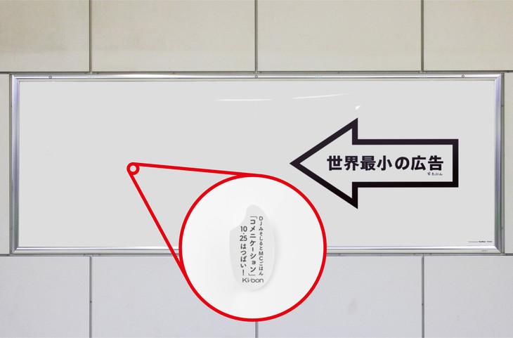 「コメニケーション」広告掲出イメージ。