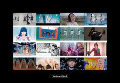 Perfume「Perfume Clips 2」初回限定盤ジャケット