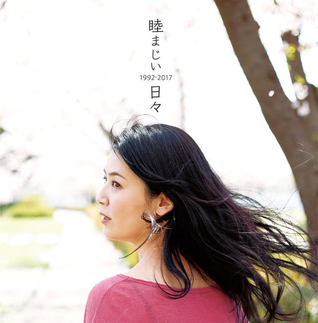 睦 / 井上睦都実「睦まじい日々-1992-2017-」ジャケット