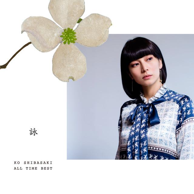 Kou Shibasaki to Release Two B...