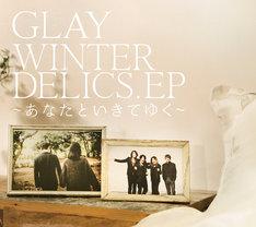 GLAY「WINTERDELICS.EP~あなたといきてゆく~」CDジャケット