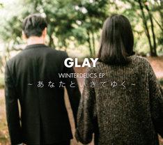 GLAY「WINTERDELICS.EP~あなたといきてゆく~」配信ジャケット