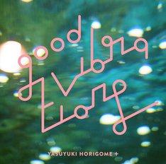堀込泰行「GOOD VIBRATIONS」CD盤ジャケット
