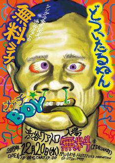 どついたるねん「どついたるねん シングル発売記念 渋谷クアトロ無料ライブ ~ガチ☆BOY~」フライヤー表