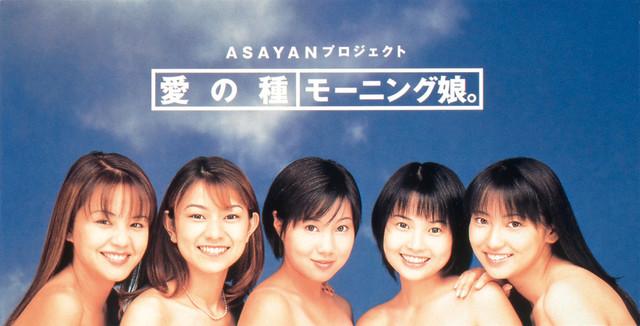 モーニング娘。の最初のシングル「愛の種」ジャケット。8cmの短冊CDでリリースされた。