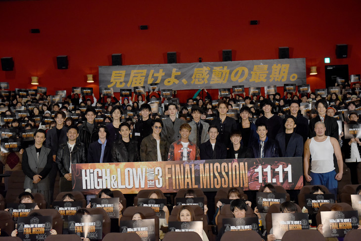 """「HiGH&LOW THE MOVIE 3 / FINAL MISSION『""""超""""完成披露試写会SECOND MISSION」」の様子。"""