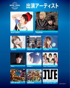 「NBCUniversal ANIME×MUSIC FESTIVAL ~25th ANNIVERSARY~」第1弾アーティスト