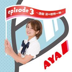 池田彩「episode 3 ~池田 彩の世界一周~」ジャケット