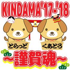 「KINDAMA'17-'18~謹賀魂~」ロゴ