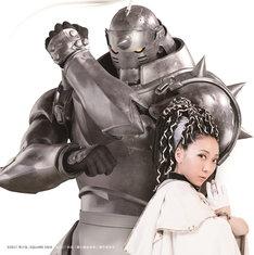 「鋼の錬金術師」主題歌を手がけたMISIAと、劇中に登場するキャラクター・アルのコラボビジュアル。