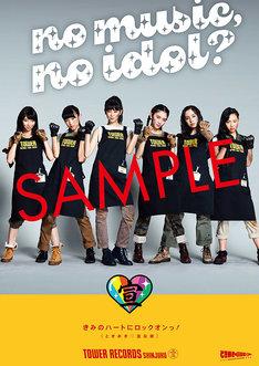 「NO MUSIC, NO IDOL?」VOL.160 ときめき▽宣伝部コラボポスター見本