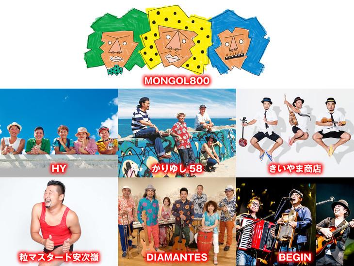 "「MONGOL800 ga COUNTDOWN ""Happy 20th ANNIVERSARY""」出演者"