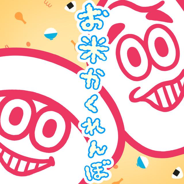 バナナゼロムジカ「お米かくれんぼ」配信ジャケット
