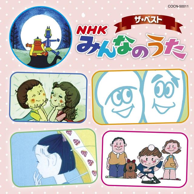 V.A.「ザ・ベスト NHKみんなのうた」ジャケット