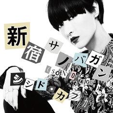 シシド・カフカ「新宿サノバガン(SON OF A GUN)」配信ジャケット