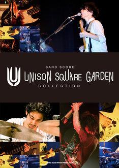 「バンド・スコア UNISON SQUARE GARDEN COLLECTION」表紙画像