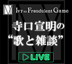 "LINE LIVE「Ivy to Fraudulent Game 寺口宣明の""歌と雑談""」"