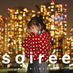 西恵利香「soiree」ジャケット