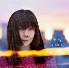 aiko「予告」初回限定盤ジャケット