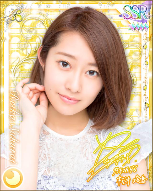 桜井玲香の特典カードデザイン。