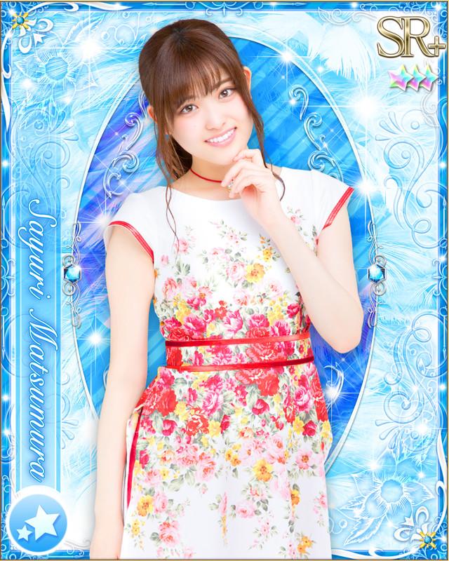 松村沙友理の特典カードデザイン。