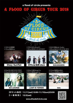 「A FLOOD OF CIRCUS 大巡業 2018」フライヤー