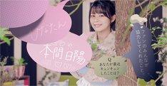 NGT48「ナニカガイル」のミュージックビデオより本間日陽。