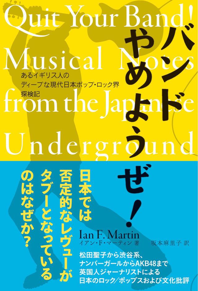 イアン・F・マーティン「バンドやめようぜ! あるイギリス人のディープな現代日本ポップ・ロック界探検記」表紙
