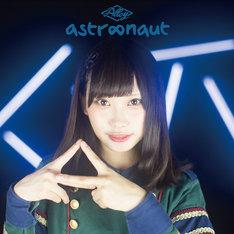 Alloy「astr∞naut」ジャケット