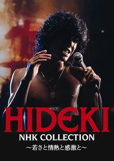 西城秀樹「HIDEKI NHK Collection 西城秀樹 ~若さと情熱と感激と~」ジャケット