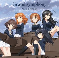 佐咲紗花「Grand symphony」ジャケット