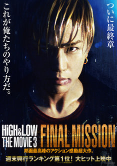 「HiGH&LOW THE MOVIE 3 / FINAL MISSION」新ポスタービジュアル