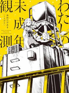 和田たけあき(くらげP)「わたしの未成年観測」初回限定盤ジャケット
