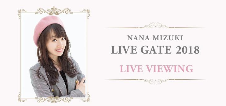 「NANA MIZUKI LIVE GATE 2018 LIVE VIEWING」告知画像