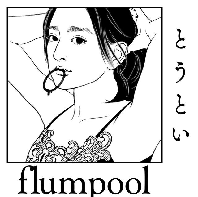 flumpoolが12月26日にリリースするシングル「とうとい」初回限定盤ジャケット。