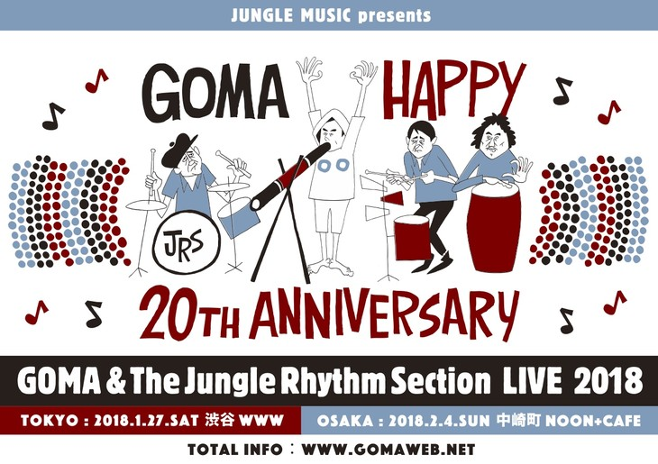 「GOMA&The Jungle Rhythm Section LIVE 2018」告知ビジュアル