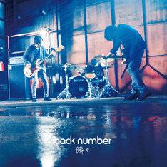 back number「瞬き」初回限定盤ジャケット