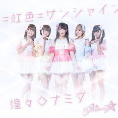 煌めき☆アンフォレント「=虹色=サンシャイン / 煌々◇ナミダ」タイプBジャケット