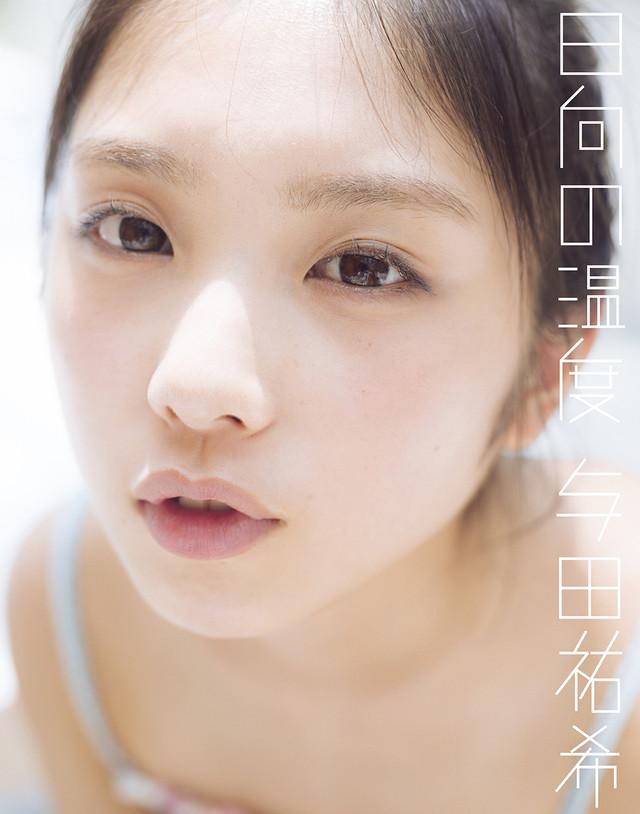 与田祐希「日向の温度」セブンネット限定版表紙