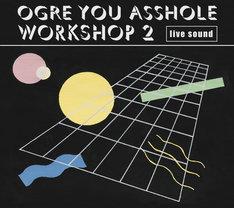 OGRE YOU ASSHOLE「workshop 2」ジャケット
