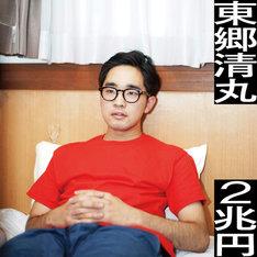 東郷清丸「2兆円」ジャケット